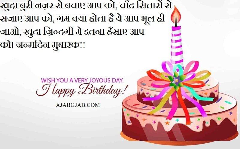 Best Birthday Status In Hindi