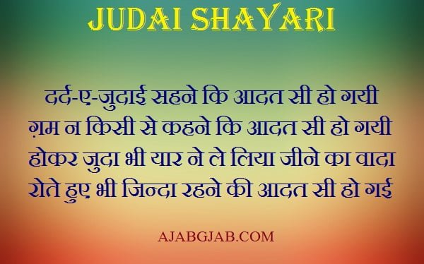Best Judai Shayari