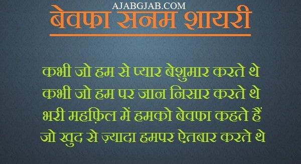 Bewafa Sanam Shayari For WhatsApp