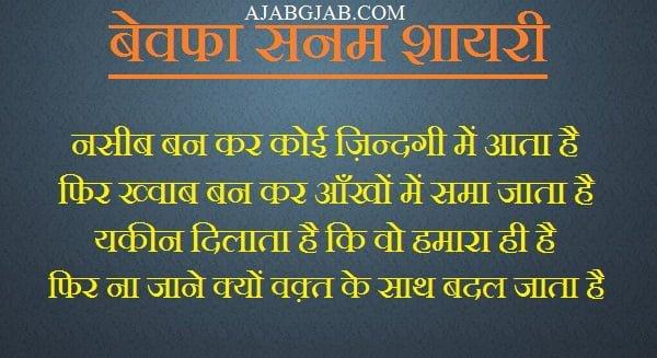 Bewafa Sanam Shayari In Hindi