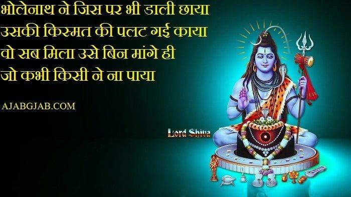 Bholenath Picture Shayari