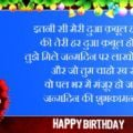 Birthday Messages In Hindi