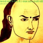 Chanakya Niti About Success