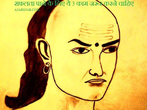 Chanakya Niti About Success