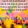 Dhulandi Messages In Hindi