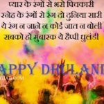 Dhulandi Messages In Hindi