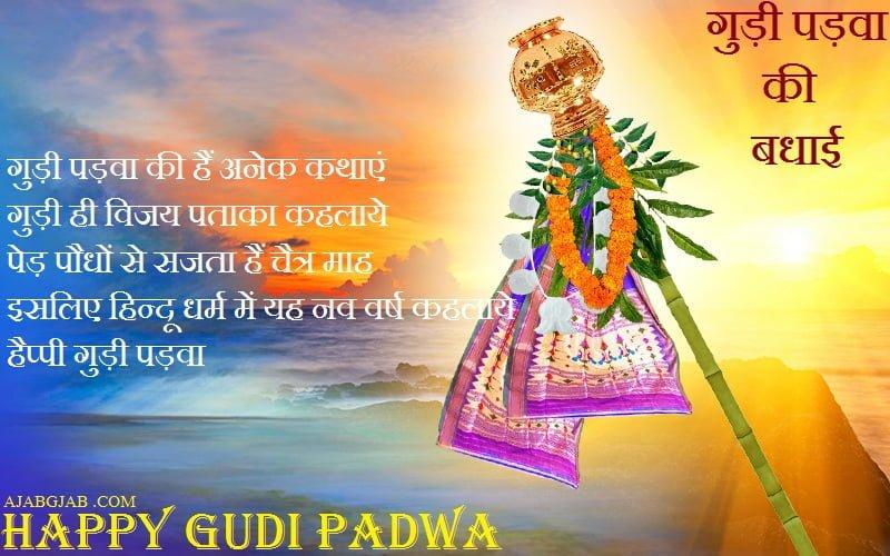 Gudi Padwa Shayari For WhatsApp