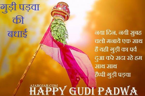 Gudi Padwa Shayari In Hindi