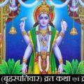 Guruvar Vrat Katha