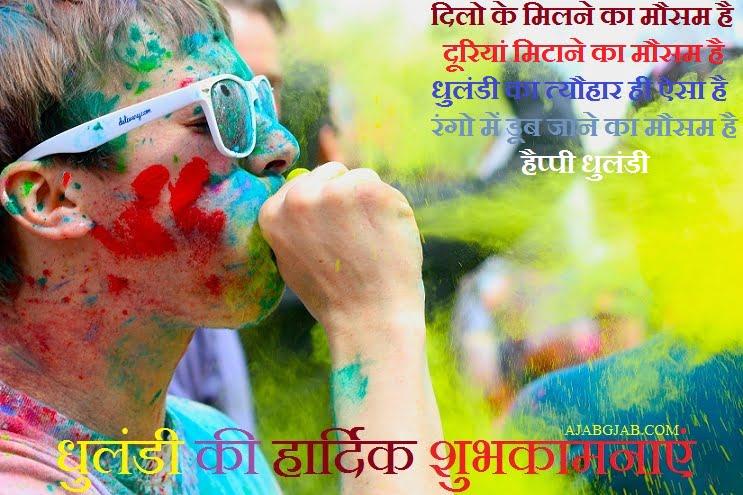 Happy Dhulandi Hd Greetings