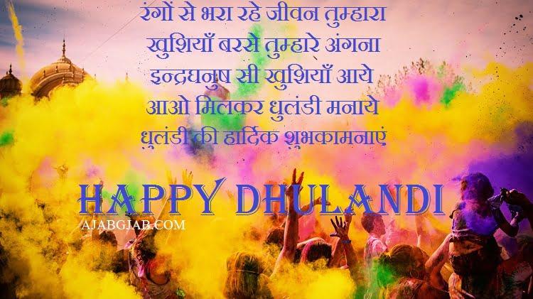 Happy Dhulandi Hd ImagesFor Facebook