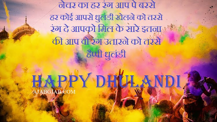 Happy Dhulandi Hd Images For WhatsApp