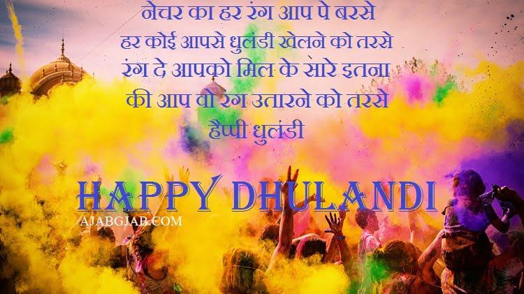 Happy Dhulandi Hd Images For WhatsApp