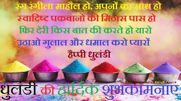 Happy Dhulandi Hd Photos