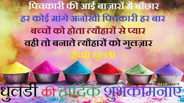 Happy Dhulandi Hd PicturesFor WhatsApp