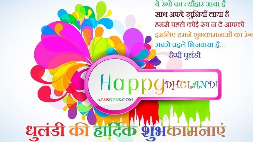 Happy Dhulandi Hd Wallpaper 2019
