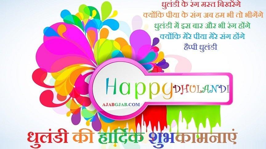 Happy Dhulandi Hd WallpaperFor WhatsApp