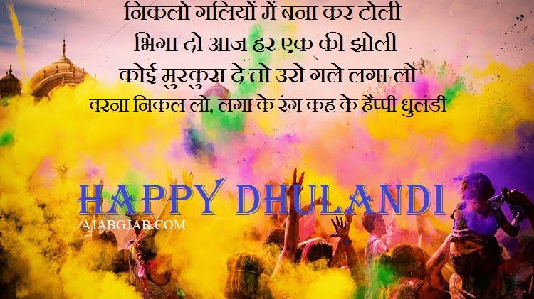 Happy Dhulandi Hd Wallpaper