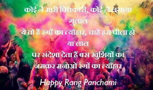 Happy Rang Panchami Greetings