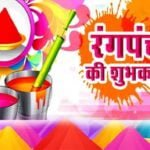 Happy Rang Panchami Hd Images