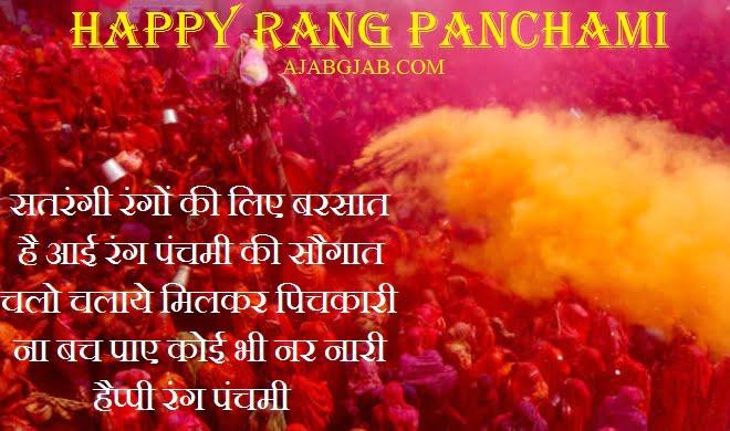 Happy Rang Panchami Hd Pictures