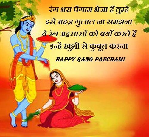 Happy Rang Panchami Hd Wallpaper
