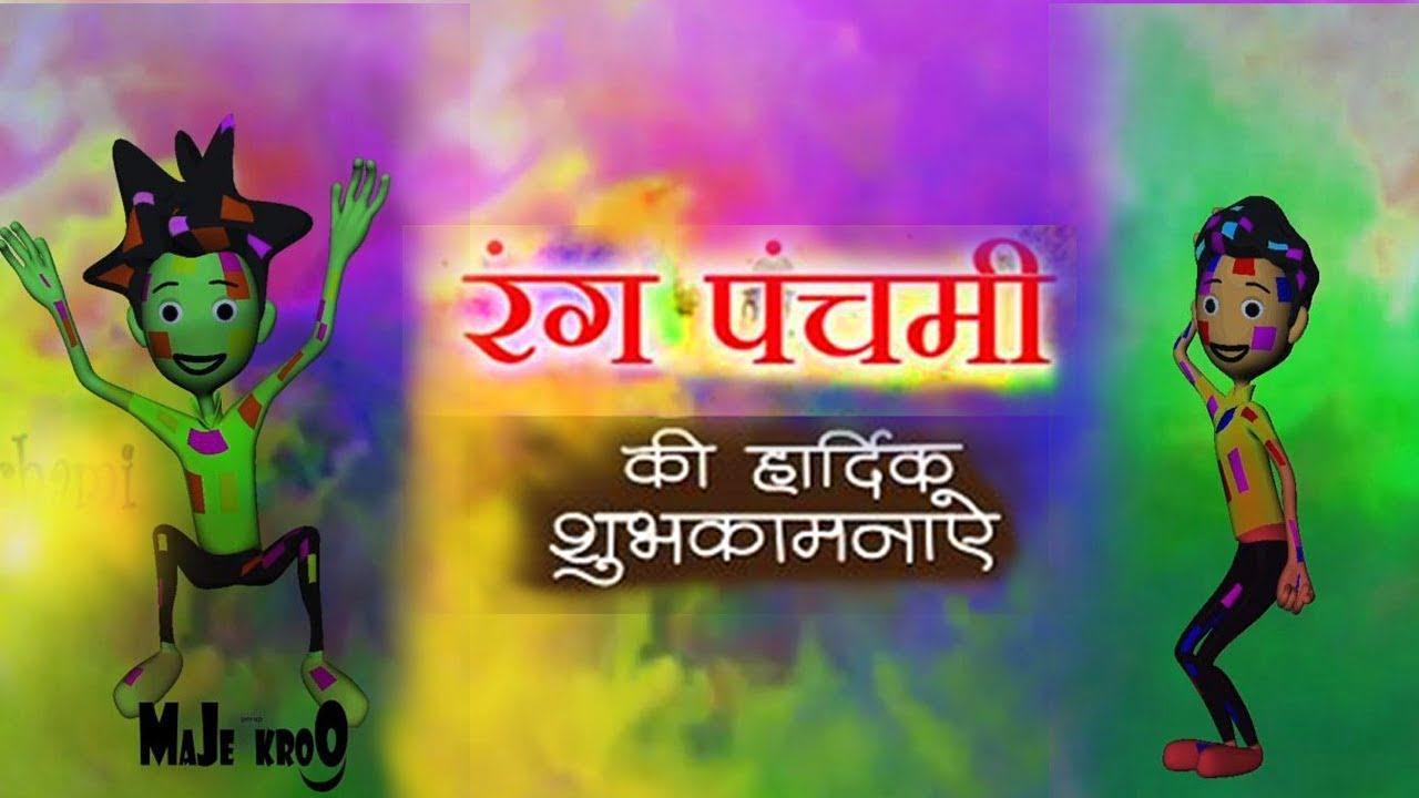 Rang Panchami Images For WhatsApp