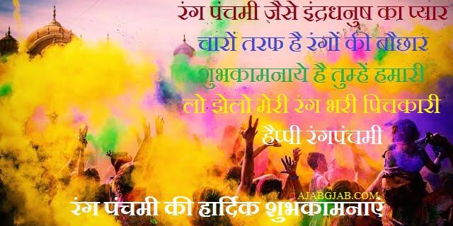 Happy Rang Panchami PicturesFor WhatsApp