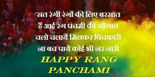 Happy Rang Panchami Pictures