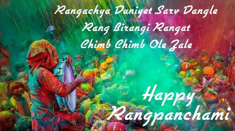 Happy Rang Panchami WallpaperFor WhatsApp