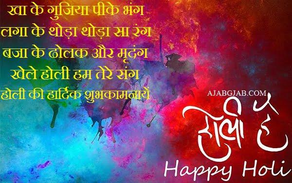 Holi Facebook Shayari With Images