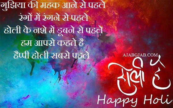 Holi Facebook Shayari