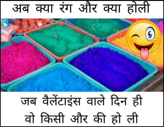 Holi Funny GreetingsFor WhatsApp