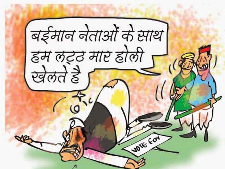 Holi Funny Greetings
