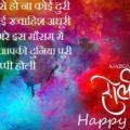 Holi WhatsApp Shayari