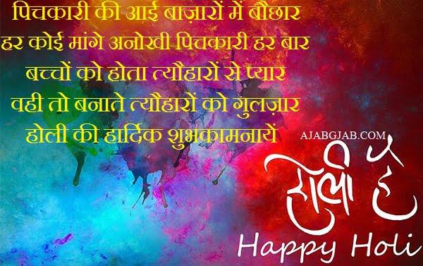 Holi WhatsApp Shayari With Images