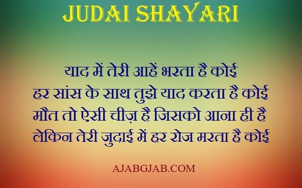Judai Shayari For WhatsApp