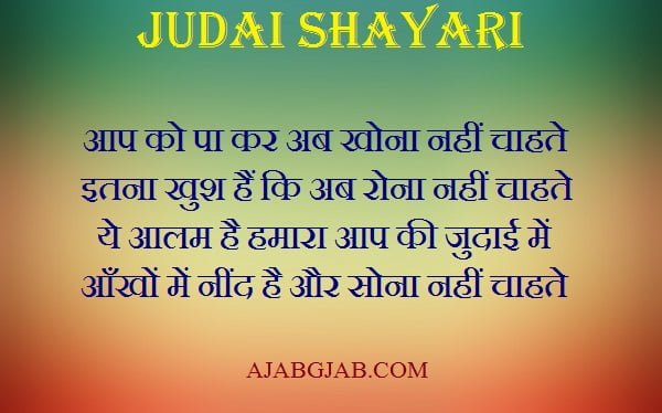 Judai Shayari In Hindi
