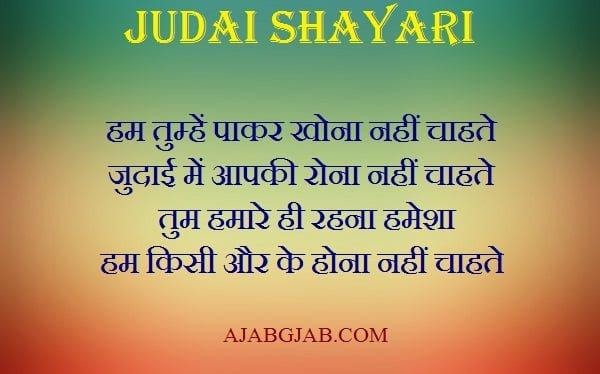 Judai Shayari With Images