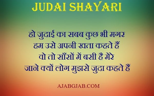 Judai Shayari With Pictures