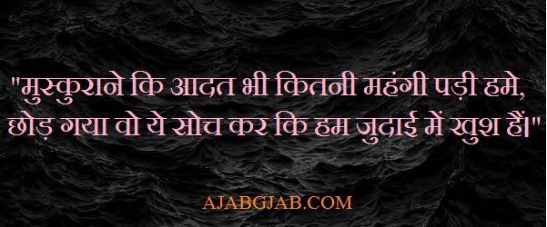 Judai Status In Hindi