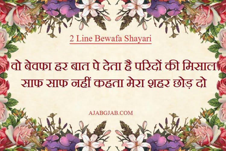 Latest 2 Line Bewafa Shayari