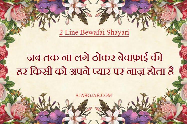 Latest 2 Line Bewafai Shayari