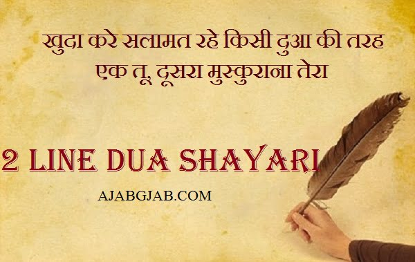 Latest 2 Line Dua Shayari