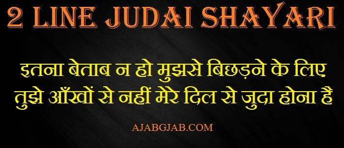 Latest 2 Line Judai Shayari