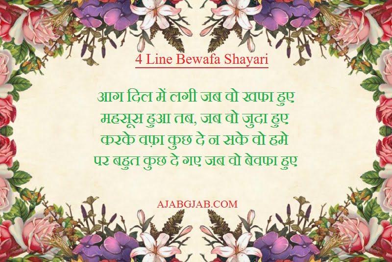 Latest 4 Line Bewafa Shayari