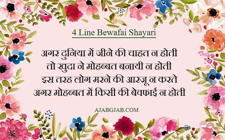 Latest 4 Line Bewafai Shayari
