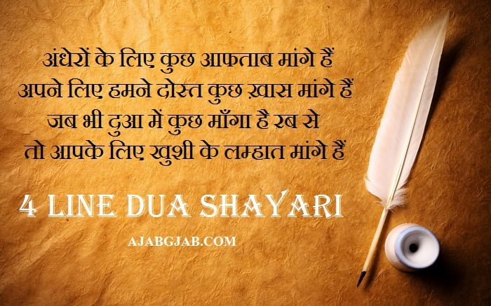 Latest 4 Line Dua Shayari
