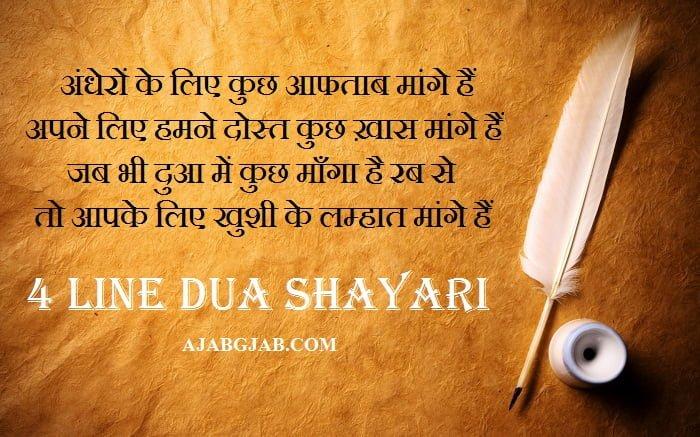 Latest 4 Line Dua Shayari