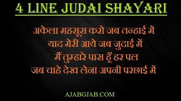 Latest 4 Line Judai Shayari
